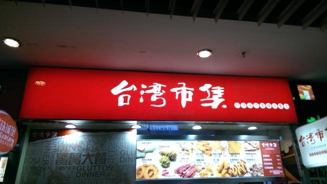 [Taiwan Market]