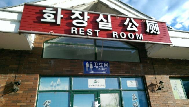 [Rest room, in three languages]